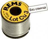 Мягкий REMS Припой Lot Cu 3 Rems