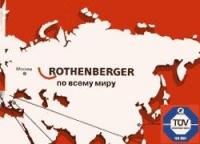 Ротенбергер