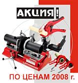 Оборудование Rothenberger по ценам 2008 года